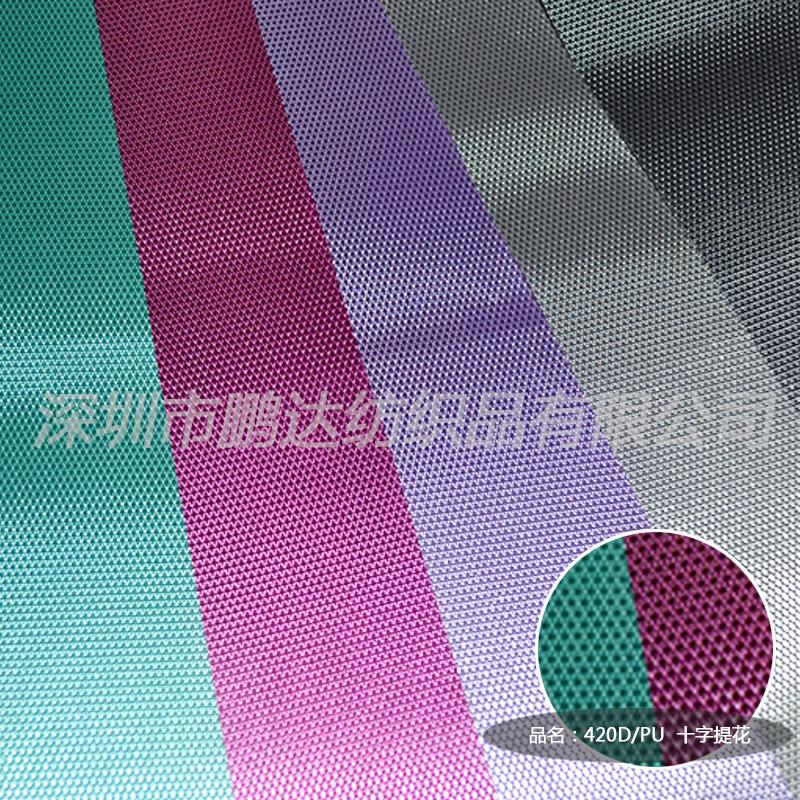 供应420D/PU十字提花 牛津布 箱包布 里料图片二