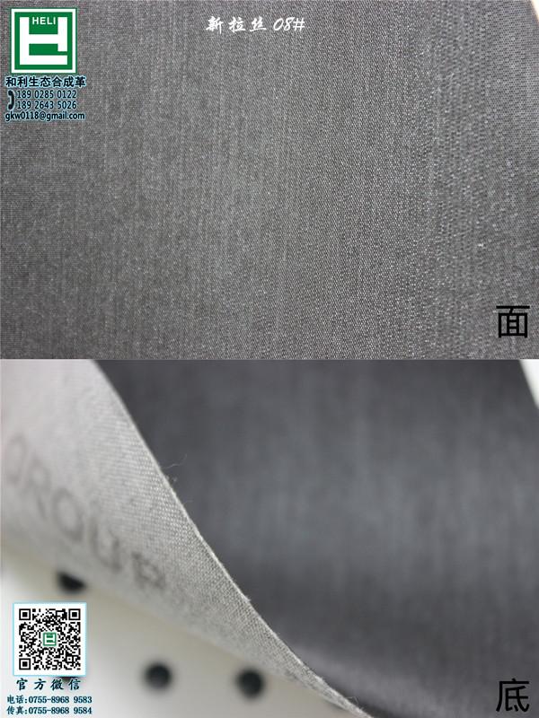 2014新款环保生态PU合成革手机套革新拉丝纹雨丝图片一
