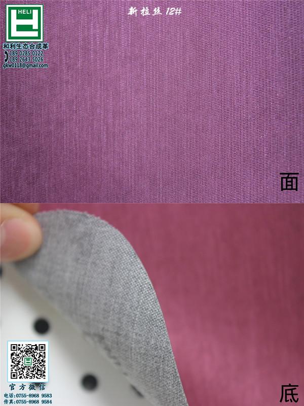 2014新款环保生态PU合成革手机套革新拉丝纹雨丝图片三