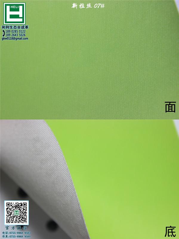 2014新款环保生态PU合成革手机套革新拉丝纹雨丝图片七