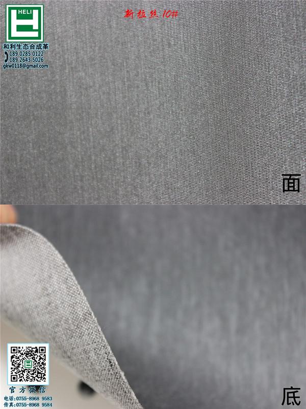 2014新款环保生态PU合成革手机套革新拉丝纹雨丝图片六