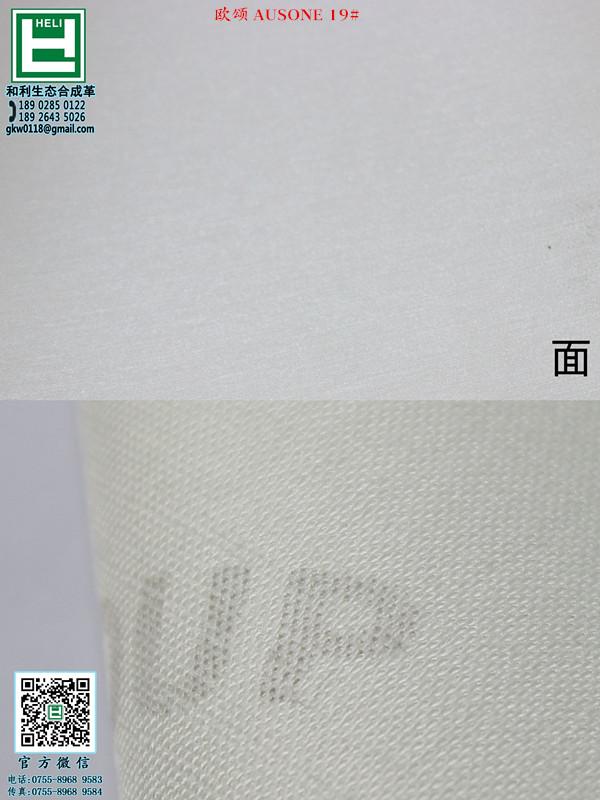 2014新材料手机套革PU合成革新拉丝雨丝纹革厂家图片二
