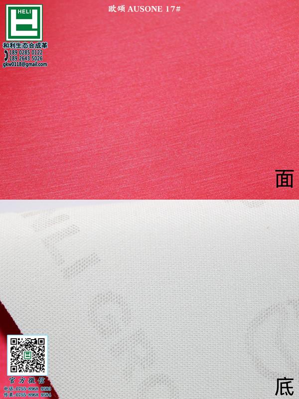 2014新材料手机套革PU合成革新拉丝雨丝纹革厂家图片三