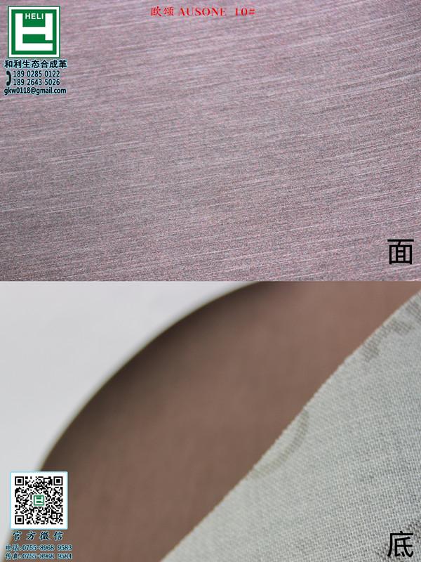 2014新材料手机套革PU合成革新拉丝雨丝纹革厂家图片四
