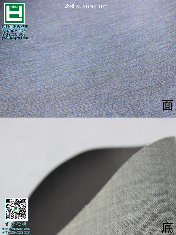 2014新材料手机套革PU合成革新拉丝雨丝纹革厂家图片七