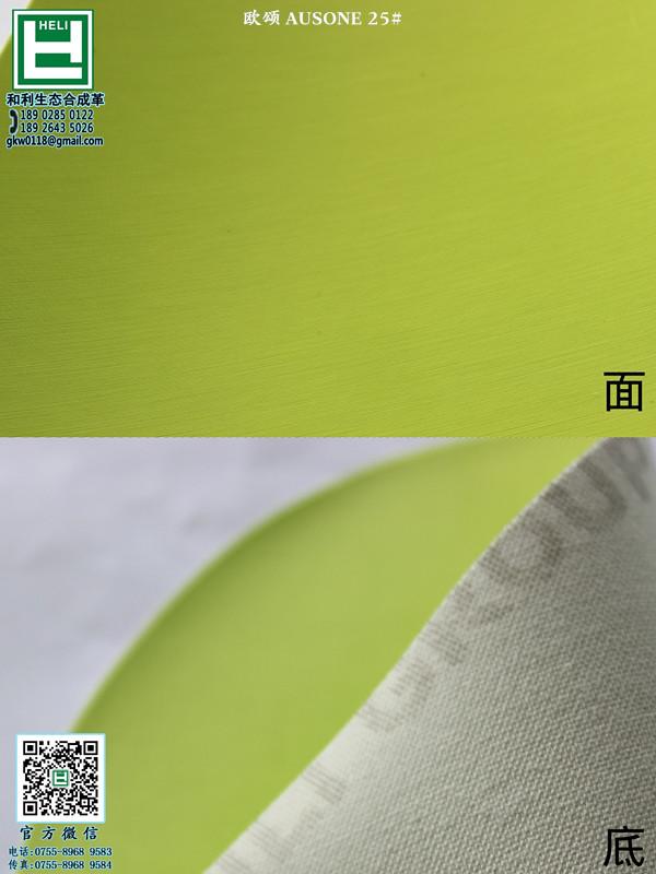 2014新材料手机套革PU合成革新拉丝雨丝纹革厂家图片九