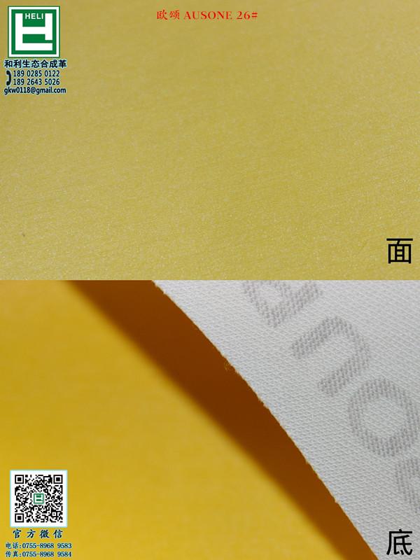 2014新材料手机套革PU合成革新拉丝雨丝纹革厂家图片十