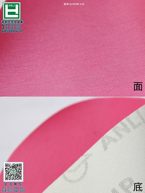 2014新材料手机套革PU合成革新拉丝雨丝纹革厂家图片一