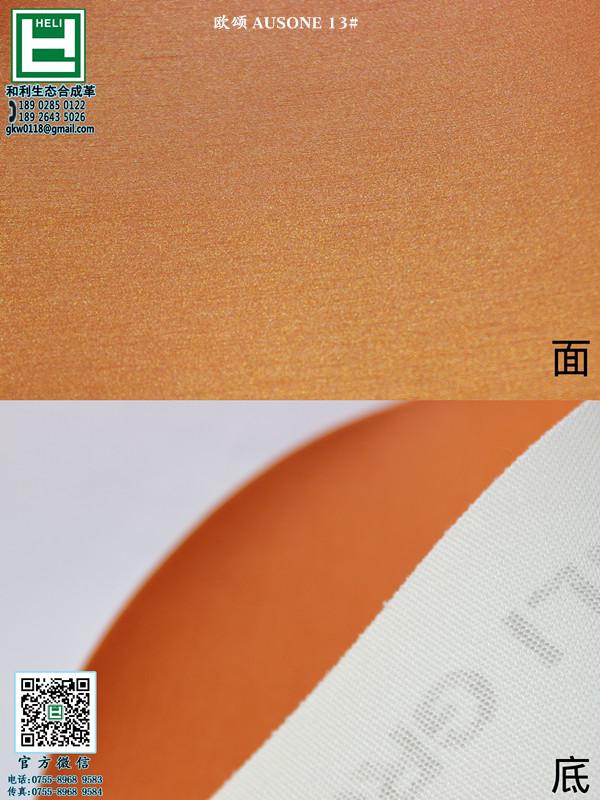 2014新材料手机套革PU合成革新拉丝雨丝纹革厂家图片五