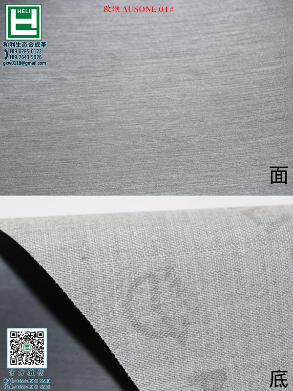 2014新材料手机套革PU合成革新拉丝雨丝纹革厂家图片六
