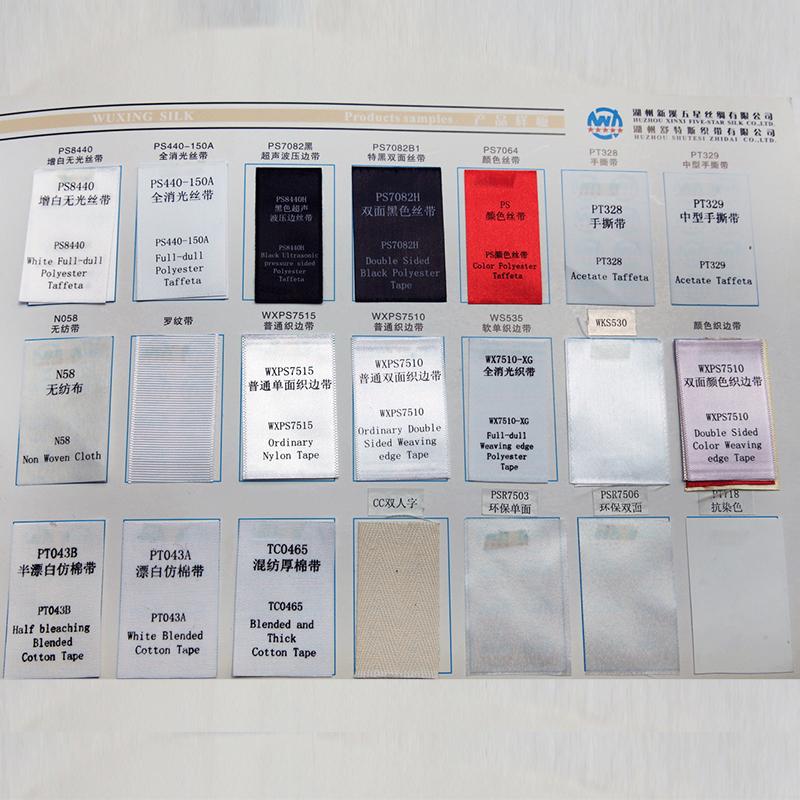 服饰商标 商标带 印唛 彩色印标图片二