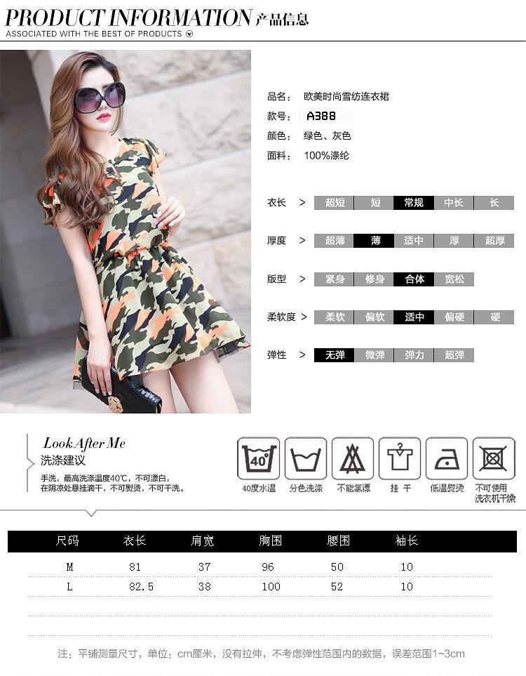 清凉夏季欧洲站女装原创设计迷彩雪纺新款 品牌连衣裙A388图片二