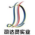 深圳市司达灵实业有限公司