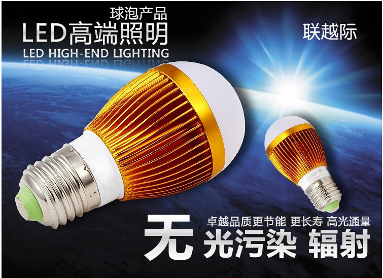 超亮超节能 联越际5W LED球灯泡图片一