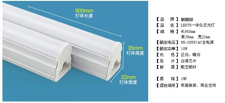 供应联越际LEDT5高亮7W10W14W日光灯 质保三年图片二