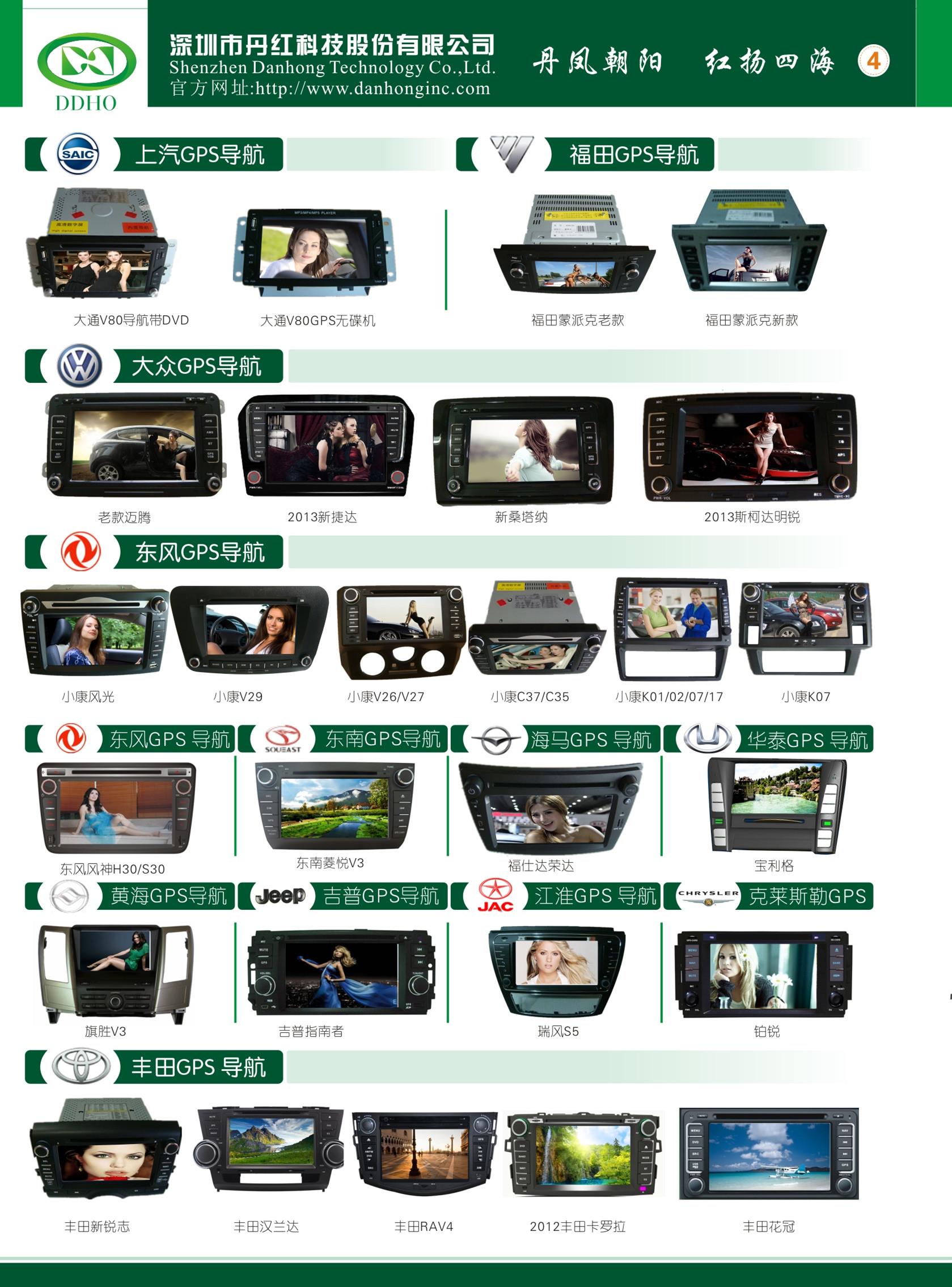 雪佛兰乐风dvd导航 乐风专用gps导航仪 丹丹恒品牌图片三