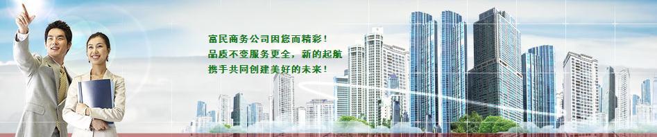郑州富民商务有限公司华南城网