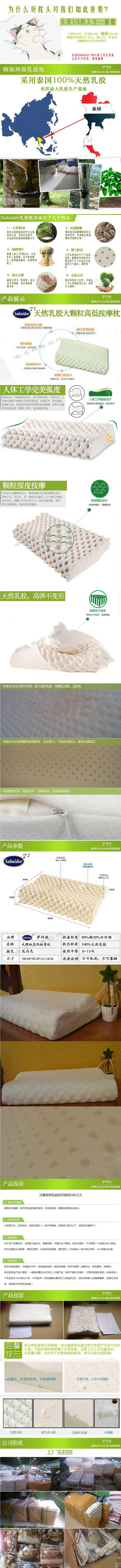萨拜迪泰国保健枕 按摩助眠枕 纯天然乳胶枕图片一