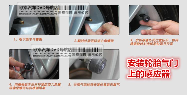 全网首款胎压监测手机蓝牙互联四轮胎压监测图片九