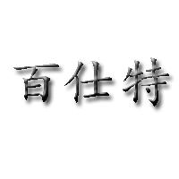 陕西百仕特工具机械设备有限公司