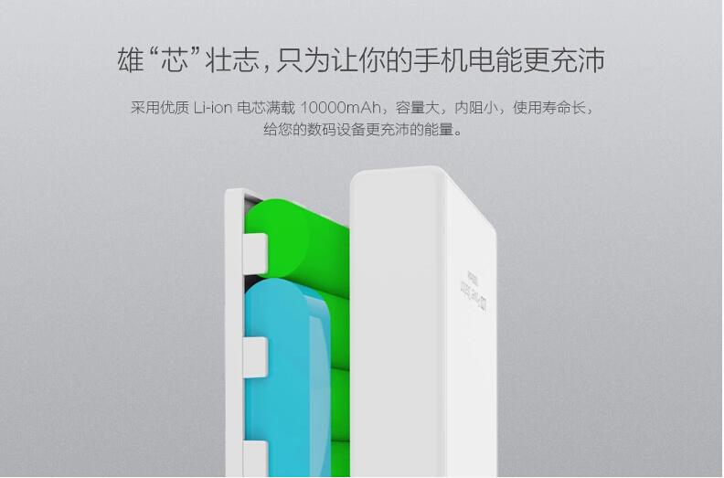 品胜移动电源LCD电库图片五