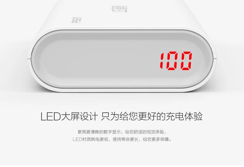 品胜移动电源LED备电图片二
