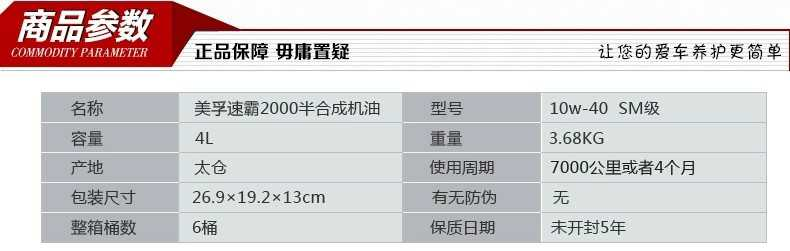 美孚速霸2000 5W-40 SN半合成四季机油图片二