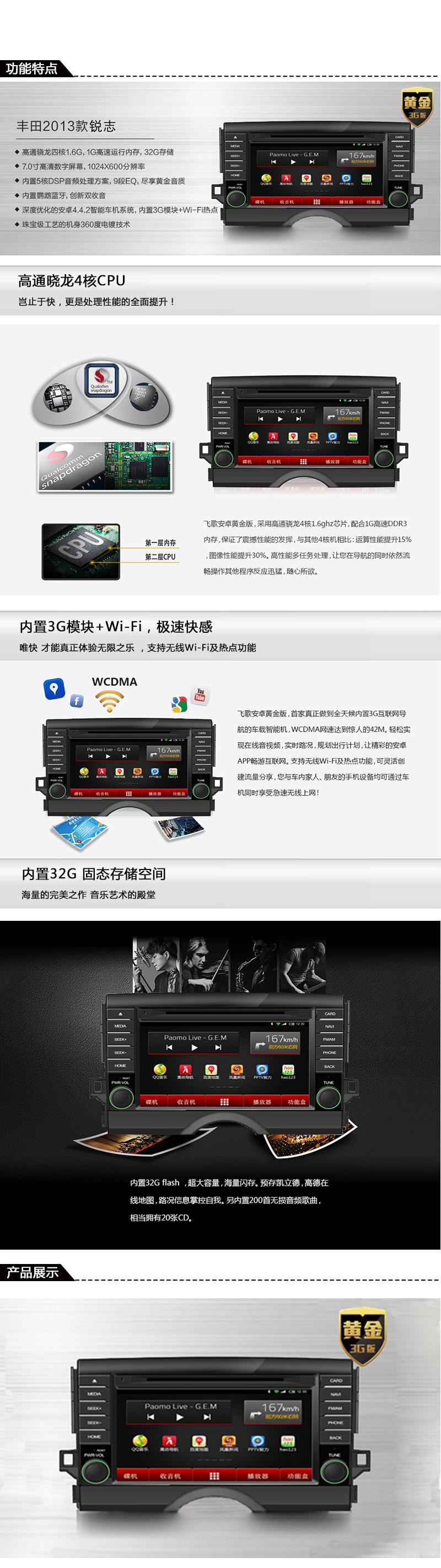 飞歌导航丰田G8安卓黄金版 2013款锐志汽车导航图片二