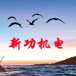 新郑市龙湖镇新工机电商行