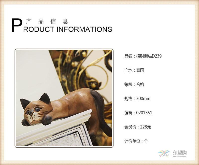 泰国 复古居家装饰品招财懒猫  0201351图片一
