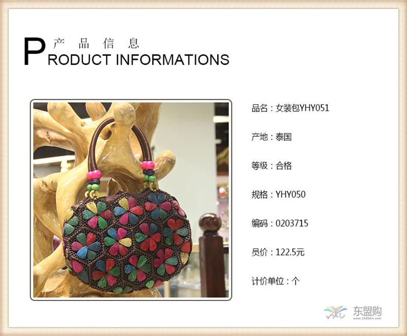 泰国 复古手提包单肩包 0203715图片一