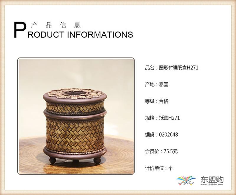 泰国 圆形竹编纸筒 0202648图片一