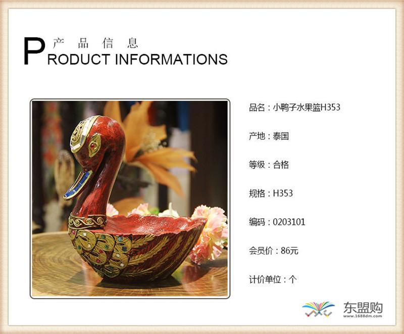 泰国 小鸭子漆器水果篮 0203101图片一
