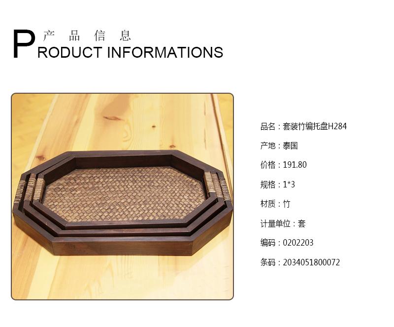 泰国 泰式创意家居装饰竹制套装竹编托盘 0202203图片一