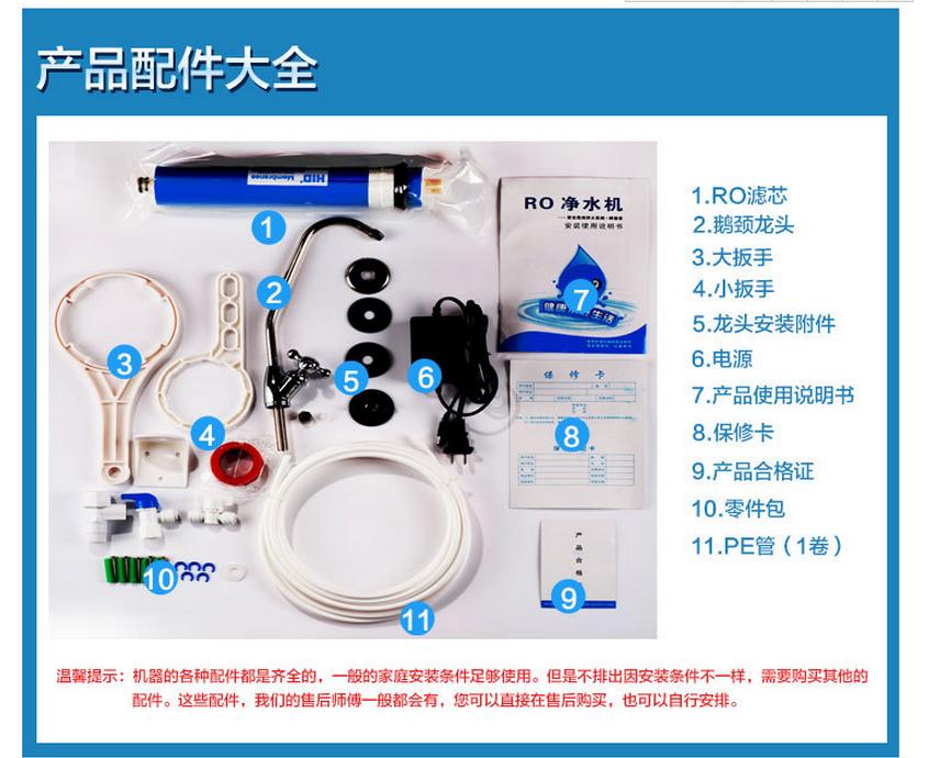 华迈净水 家用纯水机反渗透机HM-RO-A图片五