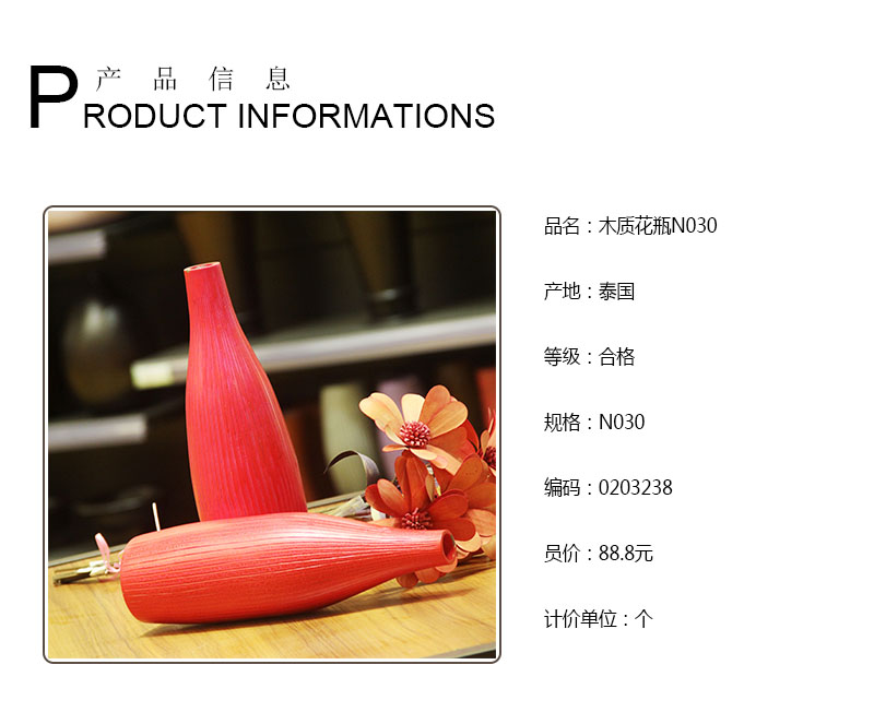 泰国 木制花瓶0203238图片一