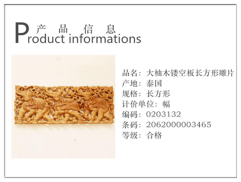 泰国 大柚木镂空板长方形雕片 0203132图片一
