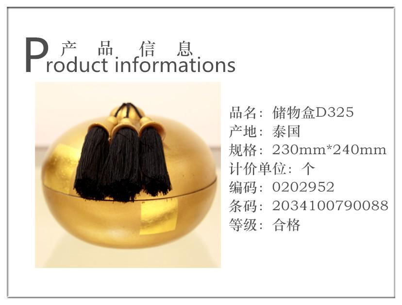 泰国 储物盒 0202952图片一