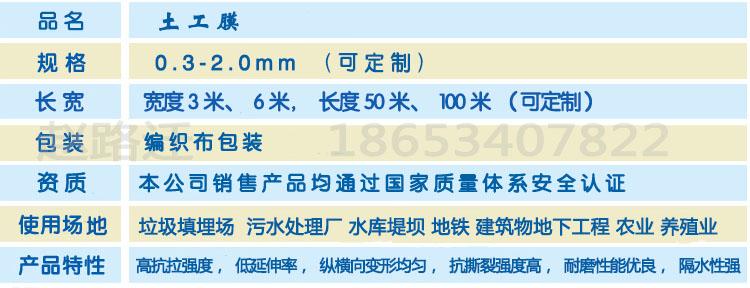 厂家供应 蓄水池防渗1.5mm全新料HDPE防渗膜图片六