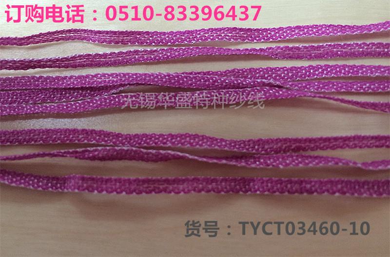 【低价出售】厂家直销3.4N织带纱带子纱 花式纱图片二