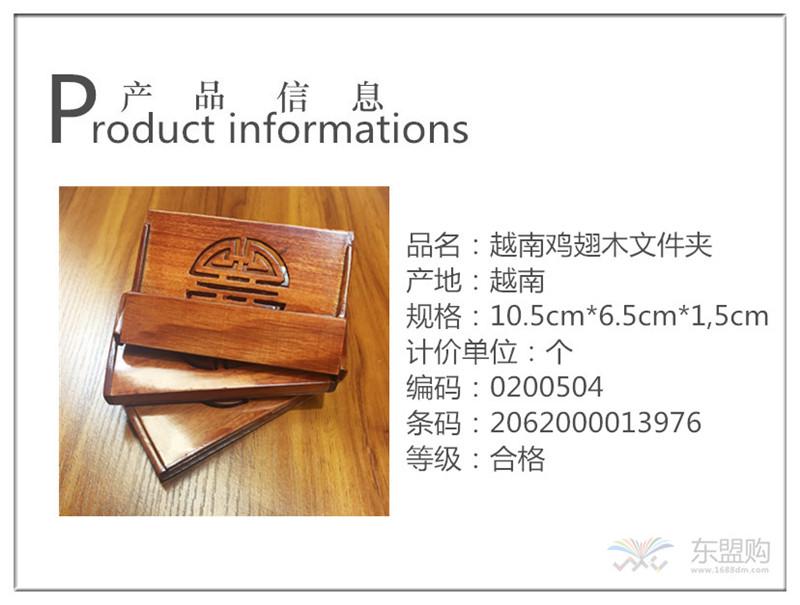 越南 鸡翅木名片夹 0200504图片一