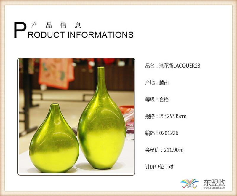 越南 漆器花瓶 0201226图片一