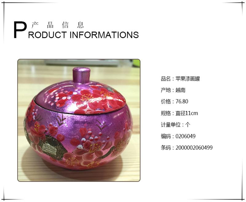 越南 苹果漆画罐  0206049图片一