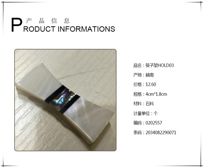 越南  贝壳 筷子架HOLD03  0202557图片一
