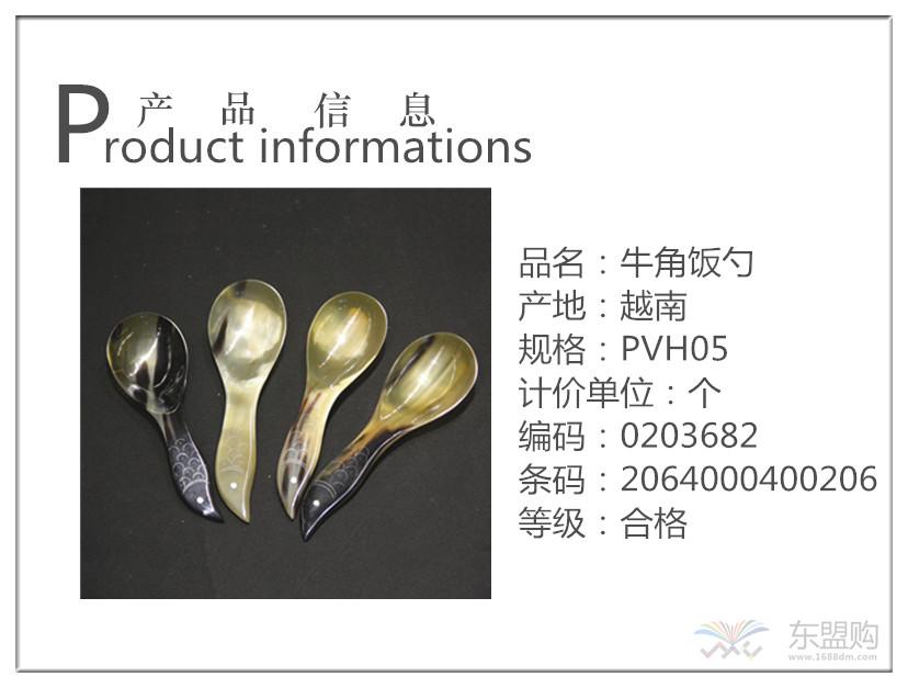 越南 牛角饭勺  0203682图片一