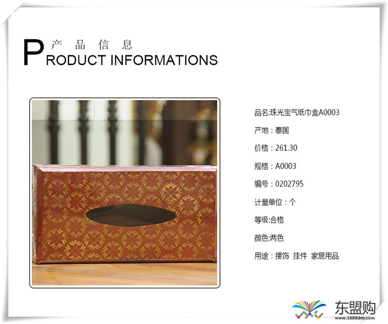 泰国  珠光宝气纸巾盒 0202795图片一