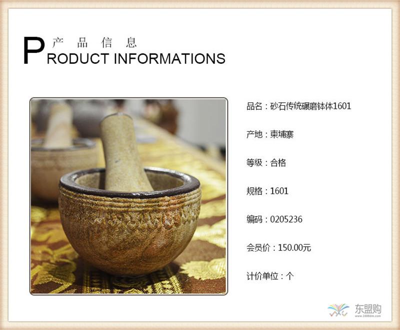 柬埔寨 砂石传统碾磨钵体 柬埔寨工艺品 居家用品 0205236图片一