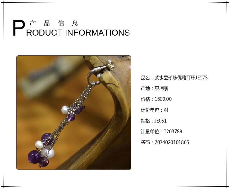 柬埔寨 饰品紫水晶珍珠优雅系列耳环 0203789图片一