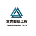 西安富光照明有限公司