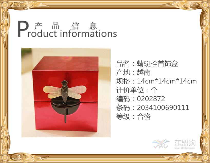 越南 漆器蜻蜓栓首饰盒 0202872图片一